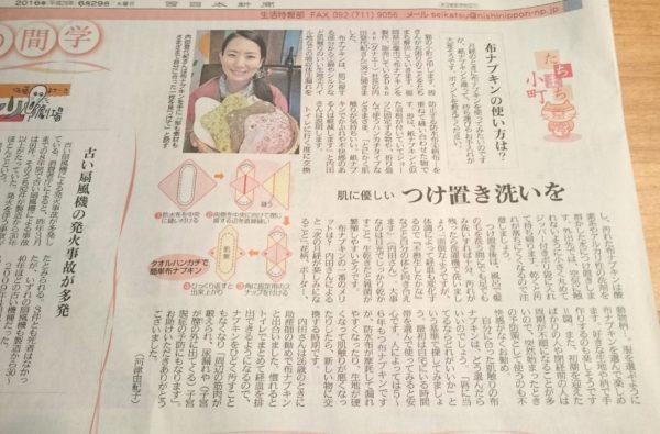 【ひとり言】布ナプキンが西日本新聞に載りました☆