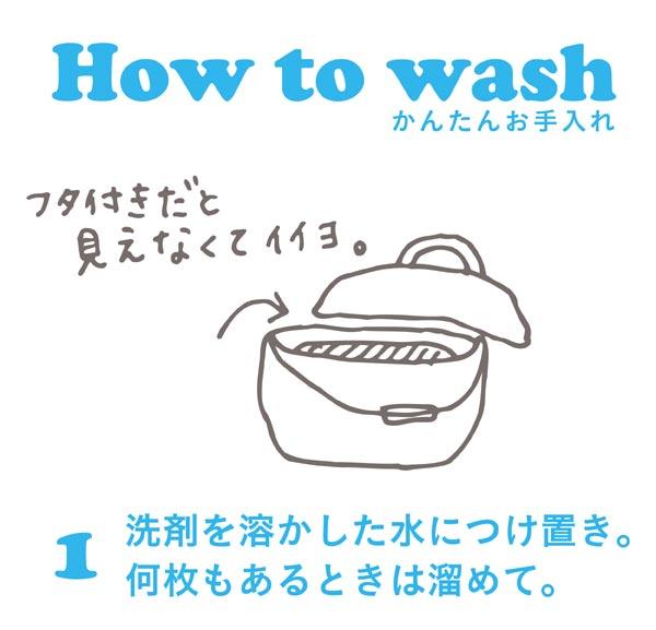 【コラム】布ナプキンの衛生的で超★簡単な洗い方