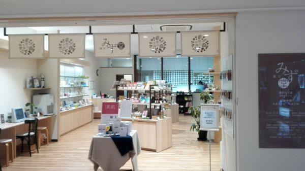 【店舗】博多マルイ「漢方みず堂」で買える!布ナプキン