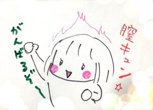 【コラム】(イラスト付)「膣キュン」と「生理改善」こんな技アリ!