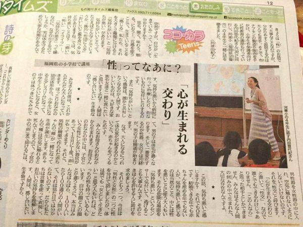 【ひとり言】内田登代紀の「新・性教育」、西日本新聞に掲載。