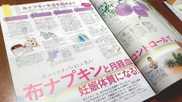 【コラム】妊活に布ナプキン…?