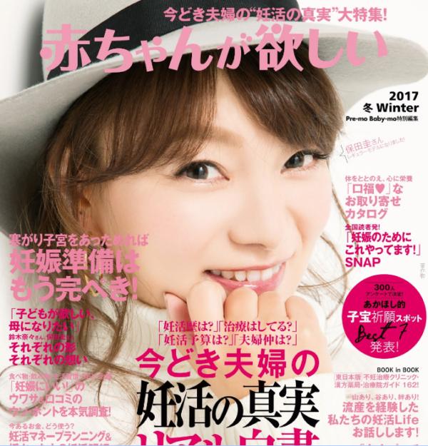 【コラム】「赤ちゃんが欲しい」妊活雑誌でも布ナプキン