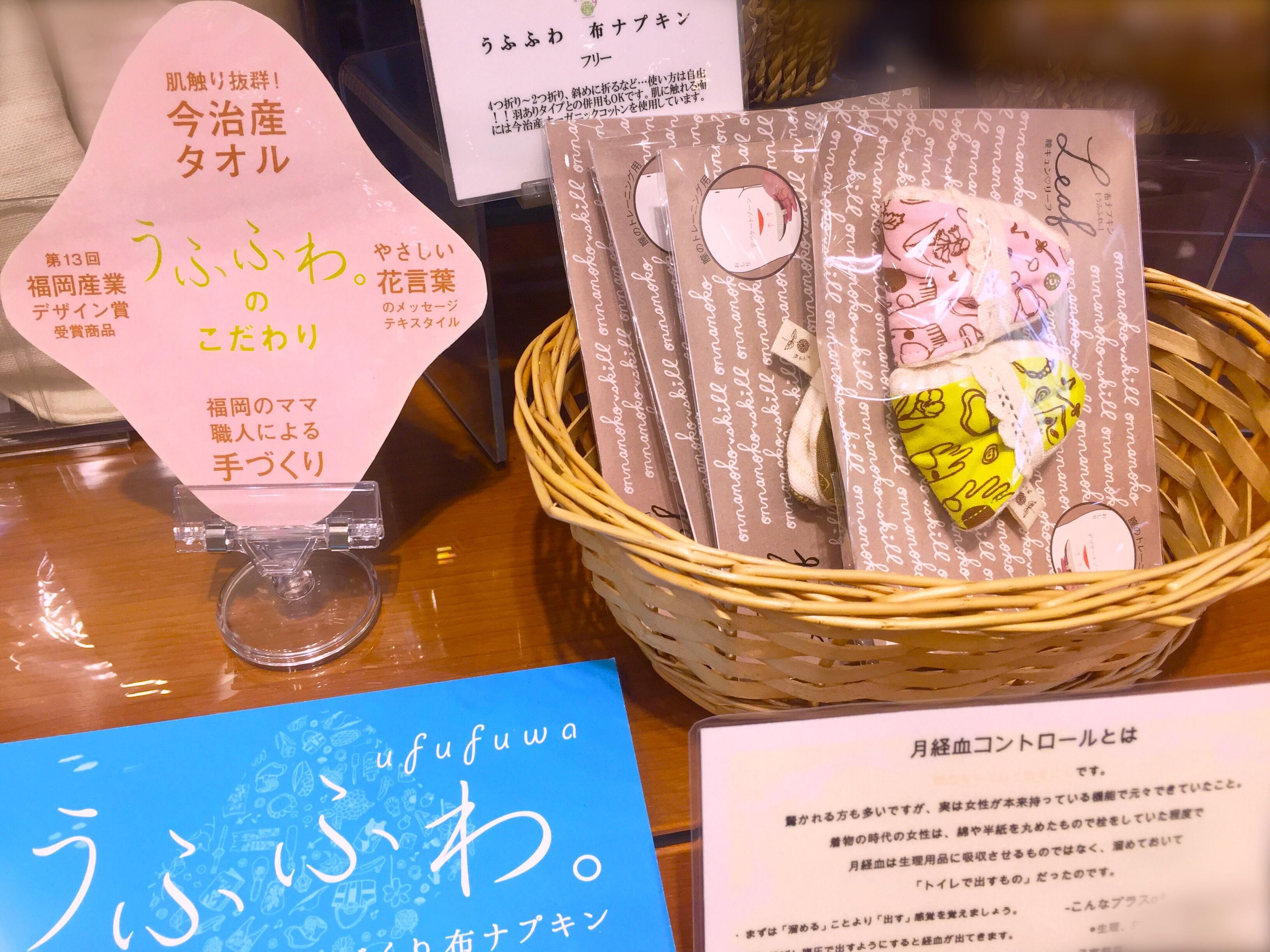 【コラム】福岡赤坂の「布ナプキンお取り扱いおすすめ店舗」レポート